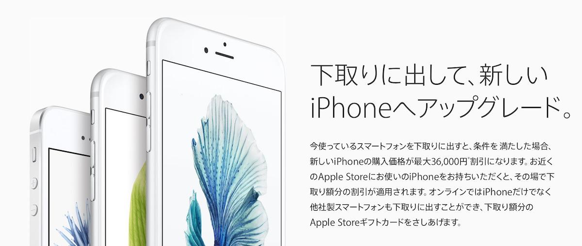 iPhone購入希望者に朗報!Apple Storeでスマートフォンを下取りに出すとすぐに割引してくれる