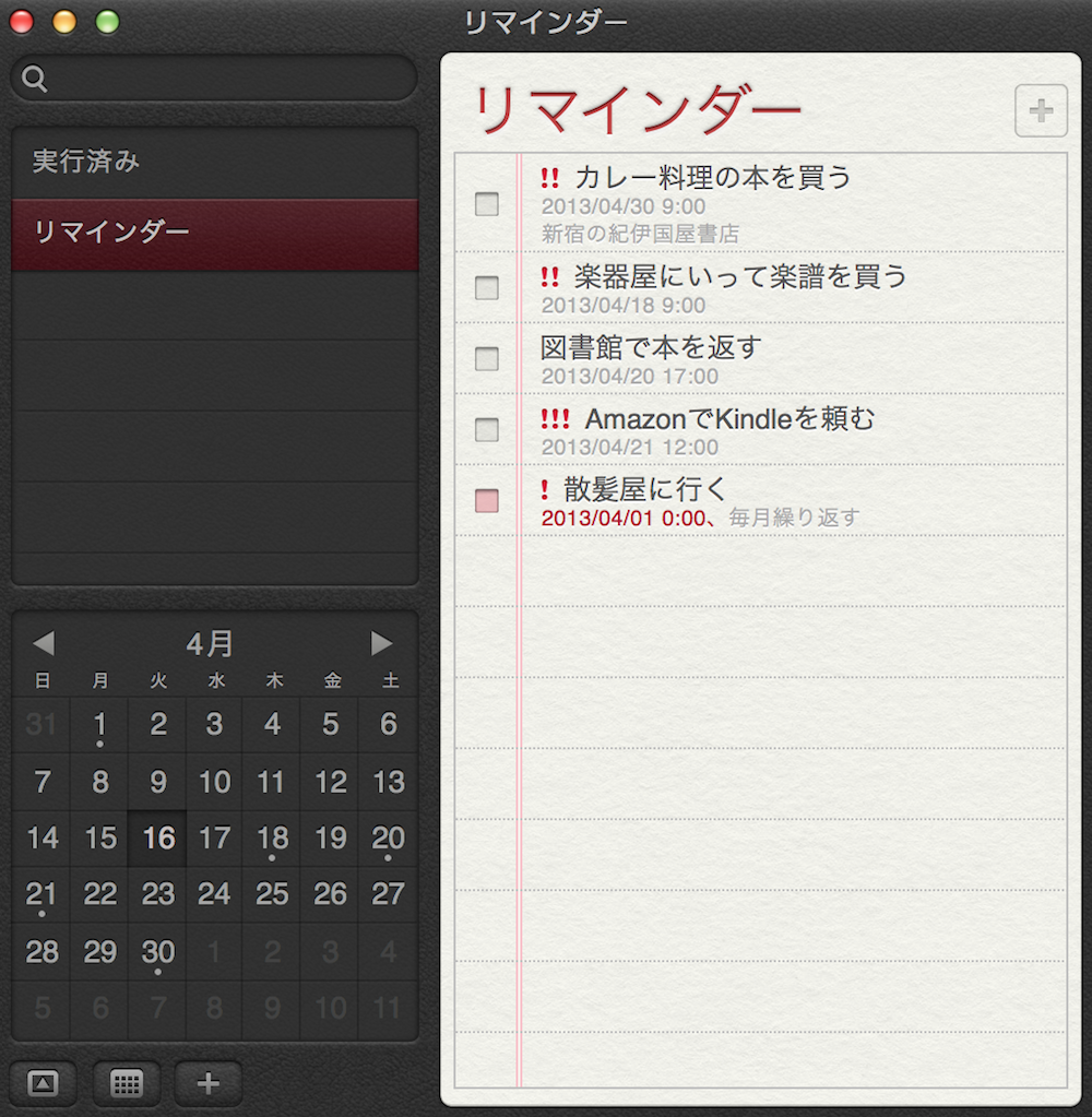 iPad mini セルラーとiCloudで実現するタスク管理方法 (2Doの紹介)
