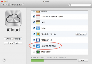 仕事用メインマシンをWindows機からMacBook Airにリプレースすることに成功した