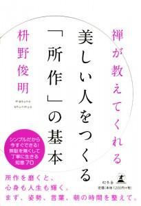 五木寛之さんの著作が多数 Amazon Kindle 化されています