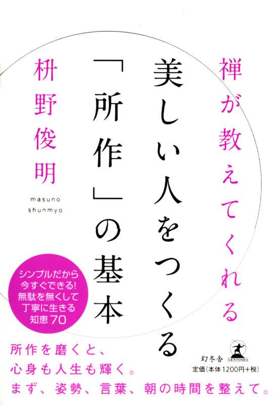 枡野俊明『禅が教えてくれる 美しい人をつくる「所作」の基本 [Kindle版]』が480円で販売されています
