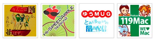 Apple系ポッドキャストの合同収録「Podcastock 2013」が開催されます