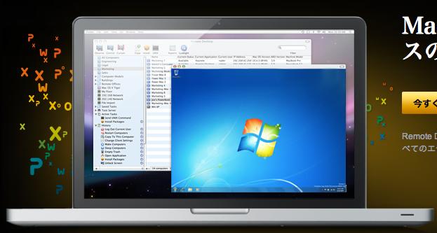 Remote Desktop Connectionを使って、MacからWindows を操作する。快適。