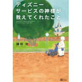 ディズニー サービスの神様が教えてくれたこと [Kindle版]が100円で販売中