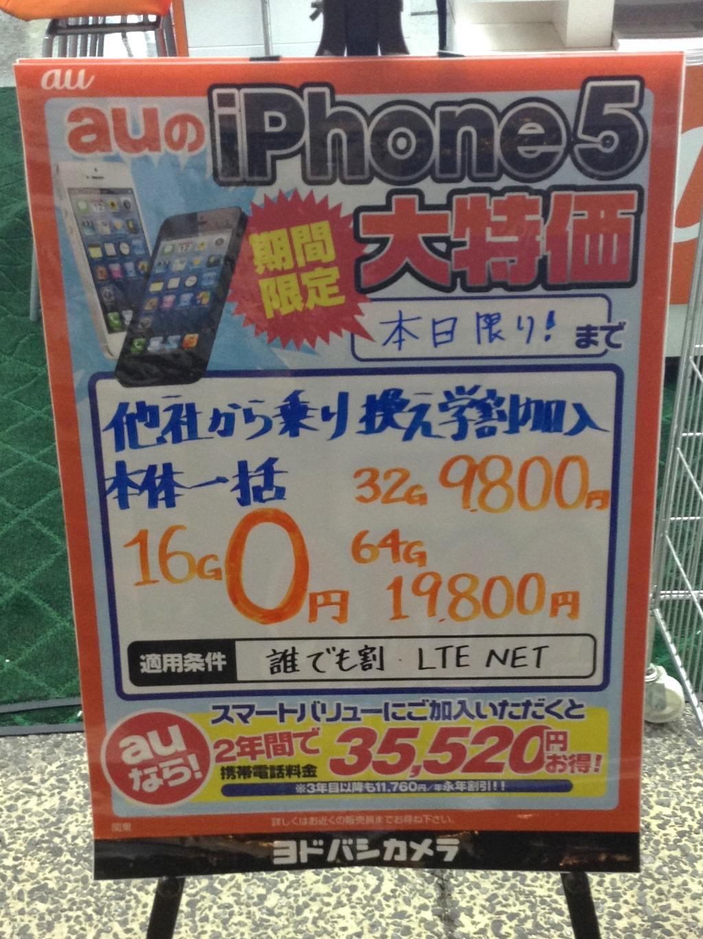 201305iphone1