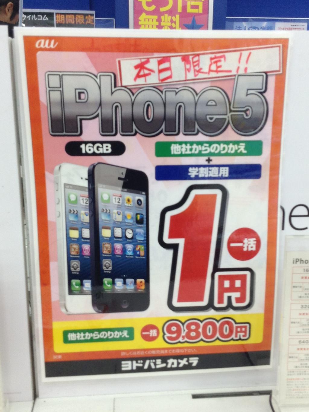 au iPhone 5の投げ売りはヨドバシのタイムセールを利用するとさらにおトク