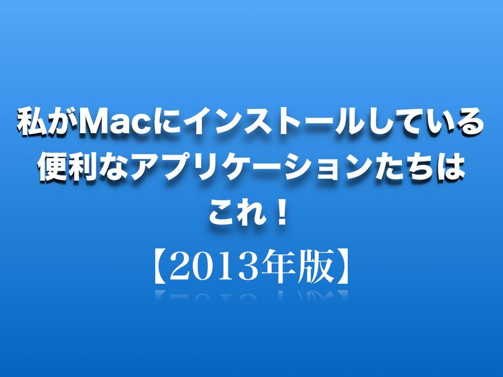 【2013年版】私がMacにインストールしている便利なアプリケーションたちはこれ!