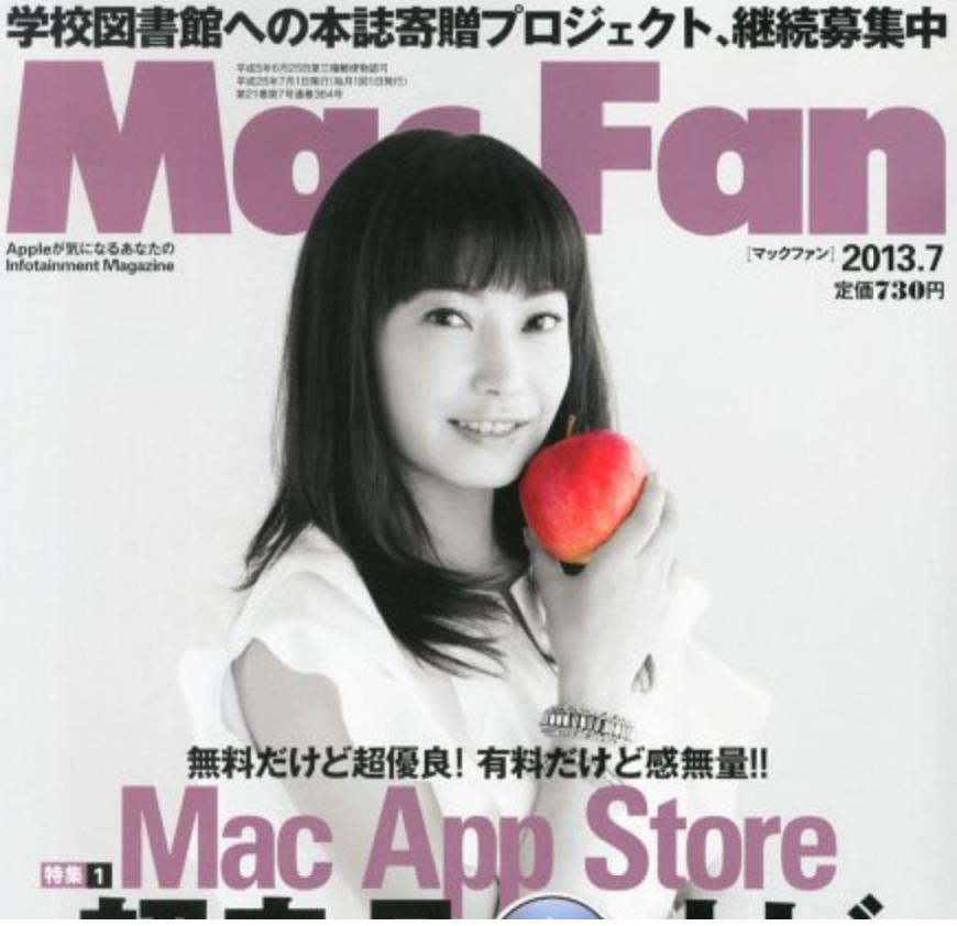 「オーケーマック」がMacFan2013年7月号に掲載されました