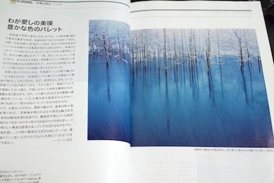 写真家ケント白石「わが愛しの美瑛 豊かな色のパレット」が掲載されたナショナルジオグラフィック 2012年11月号