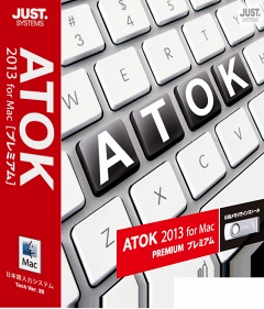 ATOK 2013 for Mac のアップデータが公開(動作が重くなる現象が改善?)