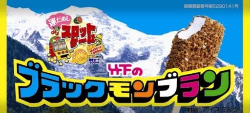 九州のアイス「ブラックモンブラン」が美味しい!東京でも買える