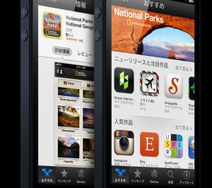 (2013年版) iPad miniに私が厳選してインストールしているアプリ