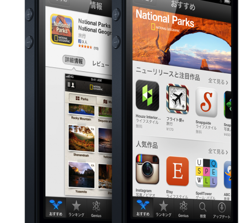 (2013年版) iPhone 5 に私が厳選してインストールしているアプリ