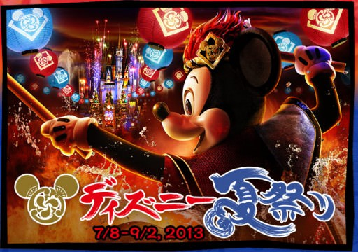ディズニー夏祭り「爽涼鼓舞」(2013) は熱気と水の素晴らしいエンターテインメント