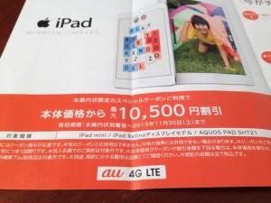 海外版iPad mini (iOS 7.0.4) でOCNモバイルONEを設定する方法