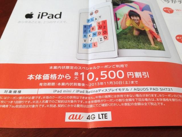 (追記)auのスペシャルクーポンはiPad mini Retinaディスプレイモデルも適用対象になる