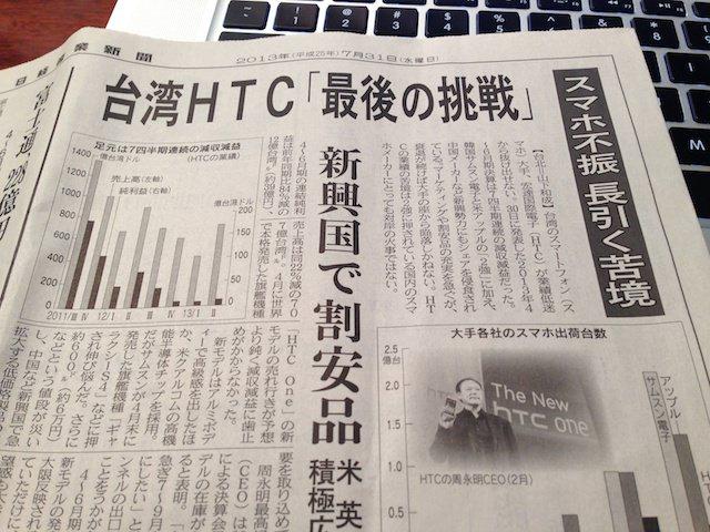 不振が続くHTCの新戦略に見る、廉価版iPhoneの可能性 – iPhone 5Cは出るの?