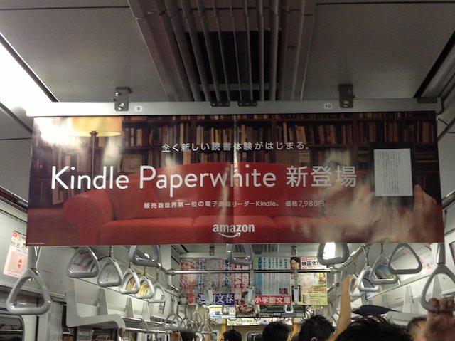 地下鉄の中吊り広告に Kindle Paperwhite が掲載! 「新登場」との文字が・・・。