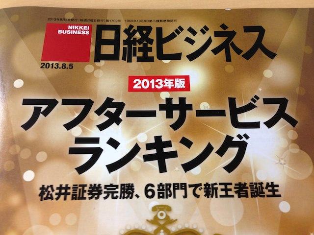 リコー、アフターサービスランキング第1位を獲得=日経ビジネス
