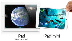 auからiPad や iPad mini が10,500円割引されるクーポン券が送られてきました