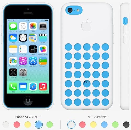 au版iPhone 5cの予約方法とは