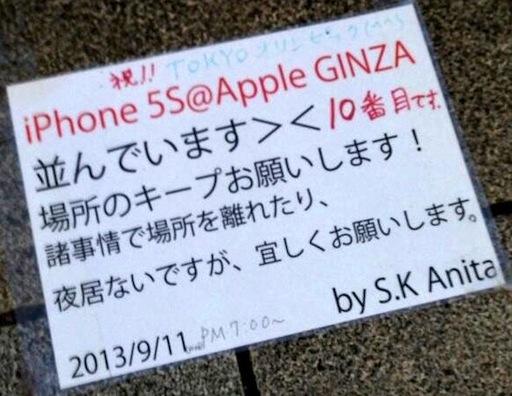 Apple Store前の場所取りの張り紙にみるiPhoneユーザの広がり