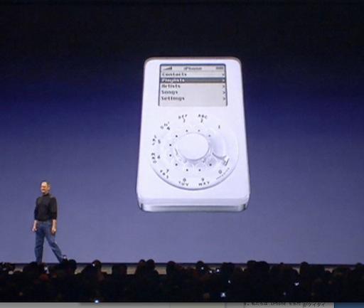 初代iPhone発表時のジョブズ氏の発言を改めて振り返る