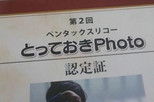 おいしいものをおいしく楽しく撮るワークショップ「スマホdeパーティーカフェ」の第2弾が1月25日に開催