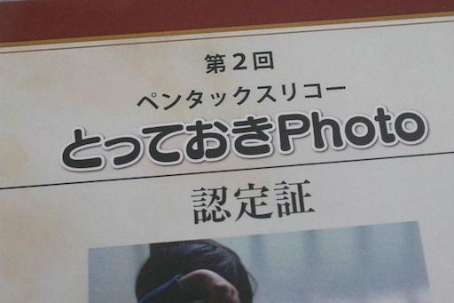 ペンタックスリコー「とっておきPhoto」に私の写真が選ばれました!