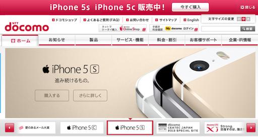 新宿西口ヨドバシカメラ iPhone 5s ドコモ 64GB の在庫情報(9月28日、21:17時点)