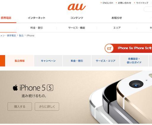 auのiPhone: 機種変更時に付いたオプションを解除する方法