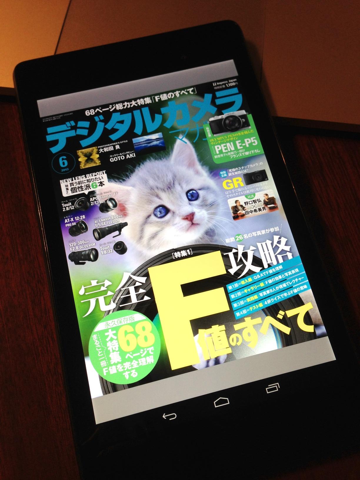 Nexus 7 (2013、LTE) ついに最強の自炊PDF閲覧端末に出会った