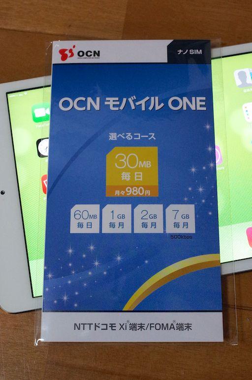 SIMロックフリーiPad mini (iOS 7) にOCN モバイル ONEを設定する