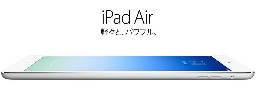 iPad Airと比較すべきはOS X Mavericksを搭載したMacBook Air 11インチである