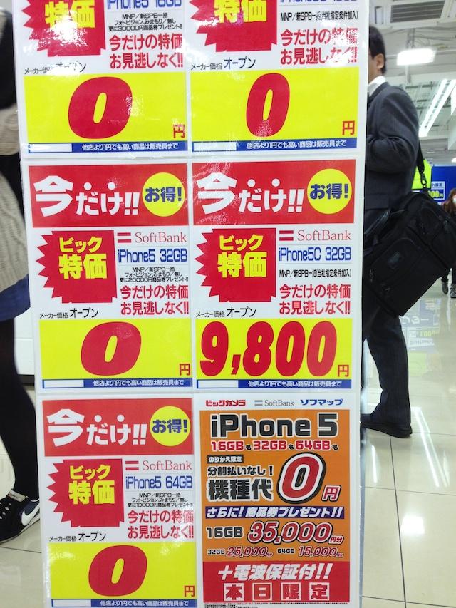 新宿のビックロでソフトバンクモバイルの iPhone 5が特価販売中