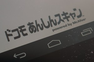 レポート:Nexus 5の優れたカメラ性能(東京ディズニーシーにて撮影)