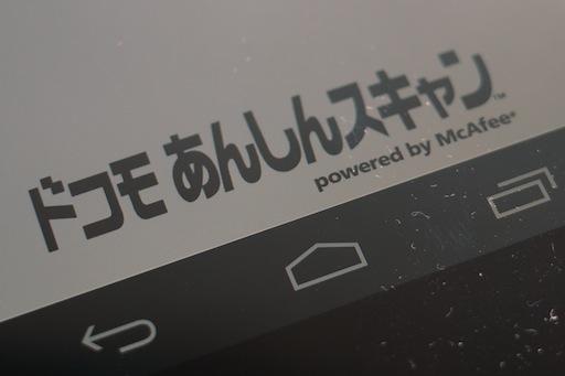 Nexus 5: セキュリティソフト「ドコモあんしんスキャン」を使う