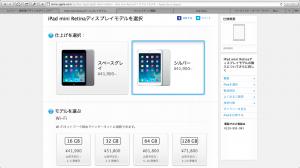 iPad mini RetinaディスプレイモデルをAppleオンラインストアで発注しました!