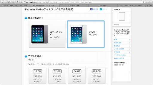 iPad mini RetinaディスプレイモデルがApple オンラインストアで購入可能になっています