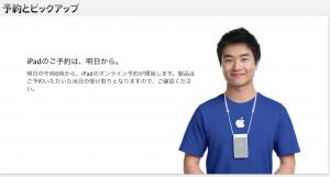 iPad mini Retinaディスプレイセルラーモデル、Apple Online Store香港ではまだオーダーを受け付けていない