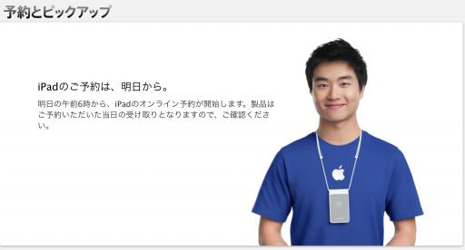 予約の始まったiPad mini Retinaディスプレイ、セルラーモデルはなし