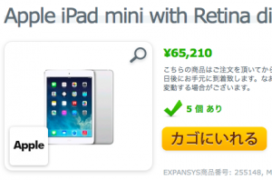 エクスパンシス、iPad mini with Retina display (Wi-Fi版)を販売中