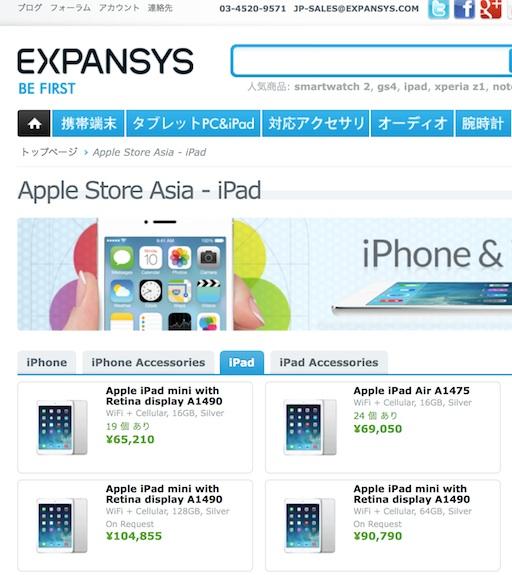 香港版iPad mini Retinaディスプレイ (Wi-Fi + Cellular)をエクスパンシスにて発注!