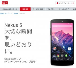 Nexus 5はサンキュッパで購入できる最強ピュアスマホだ!