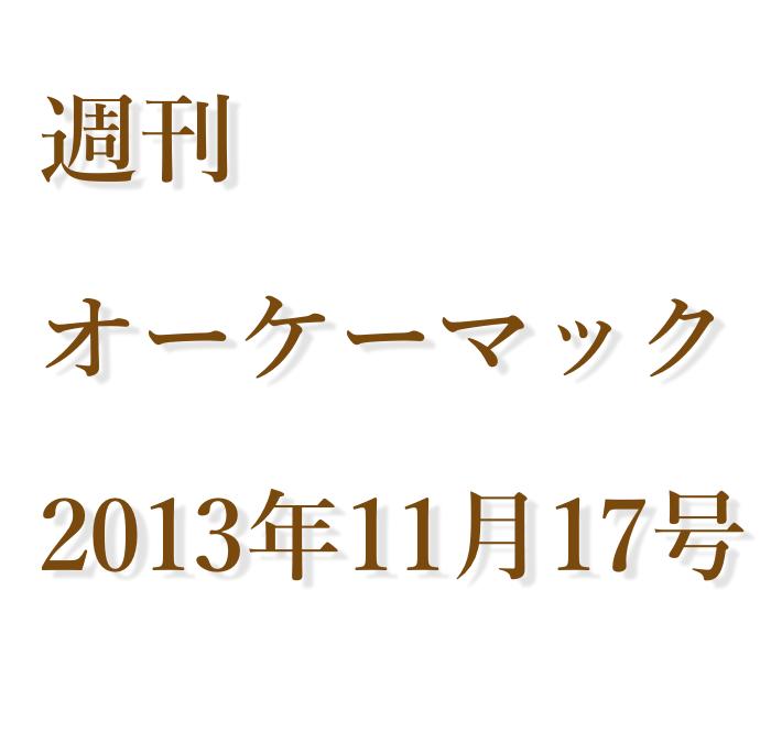 週刊オーケーマック 11月17日号「iPad mini Retinaディスプレイが出荷開始!」