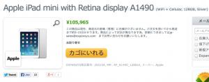 auオンラインショップ、iPad mini Retina Smart Case及びCover の取り扱いを開始