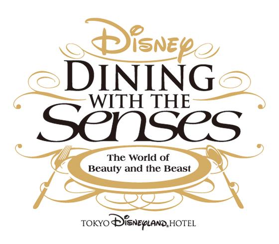 東京ディズニーランドホテル 「ディズニー・ダイニング・ウィズ・ザ・センス」 Twitterキャンペーンに当選しました!