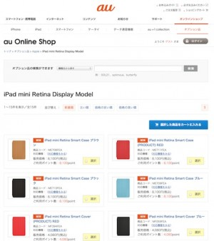 エクスパンシス、iPad mini with Retina display (WiFi + Cellular) を値上げ