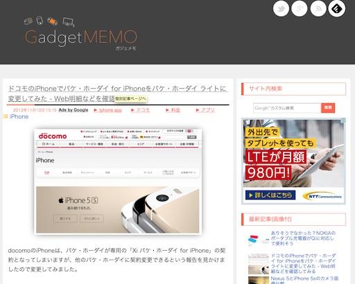 「パケ・ホーダイ for iPhone」は「パケ・ホーダイ ライト」に変更可能 – ブログ「ガジェメモ」さんの報告による