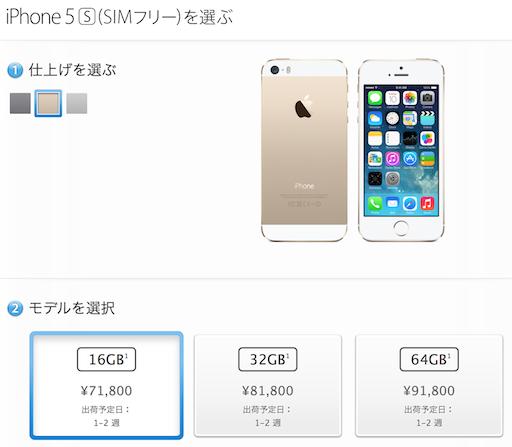 SIMフリーiPhone 5s 16GBをApple.comでポチった (納期は11/30-12/07)